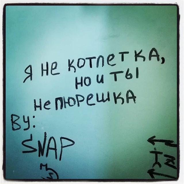 Что это?!#граффити