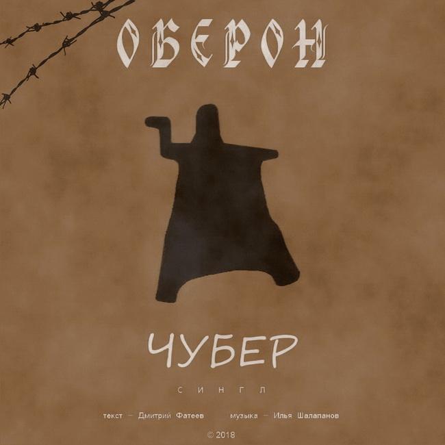 ОБЕРОН — Чубер (2018). Песня.