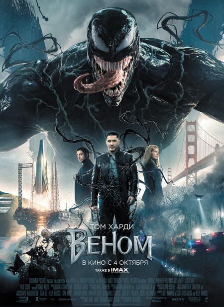 Venom — самый удачный фильм от Marvel. Отзыв об этом и ещё 3 фильмах