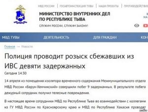 Информация о побеге задержанных появилась на региональном сайте МВД