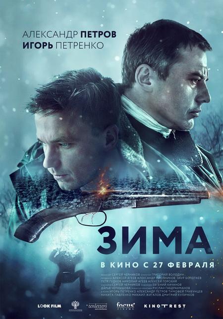Ещё один фильм с песней Егора Летова в саундтреке