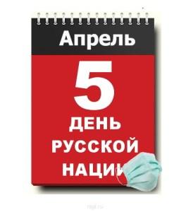 С Днём Русской Нации!