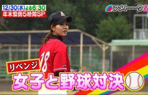 女子と野球対決