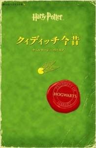 ペアで発行された、日本版 『クィディッチ今昔』