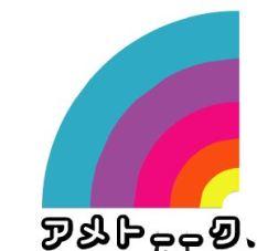 アメトーーク ロゴ