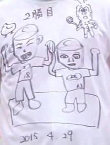 2015年2勝目記念Tシャツ
