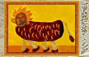 ゴッホ風に加工された、竹山作のライオン