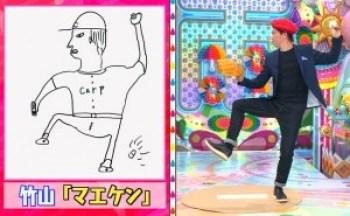 竹山画伯『マエケン』を模写するマエケン