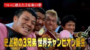 史上初の3兄弟 世界チャンピオン誕生