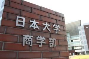 日大商学部