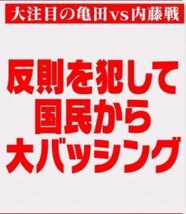 内藤戦01