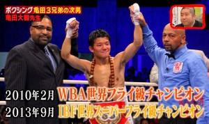2013年9月IBF世界スーパーフライ級チャンピオン