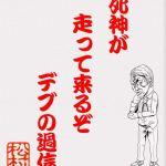 画像アリ!「しくじり先生」松村邦洋さんに学ぶ、肥満が招く病気と、自分がデブかどうかを調べる計算公式!