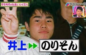 本来、井上さんの眉毛はこんなに太いのだという。