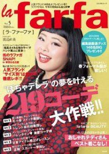 ぽっちゃり系ファション雑誌 『la farfa』表紙