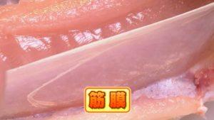03 鶏肉の筋膜