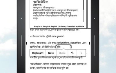 Bangla Dictionary for Kindle