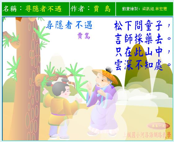 尋隱者不遇 - 你好學習中心Ni Hao Learnong CenterLiving Mandarin Book 1