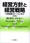 経営方針と経営戦略
