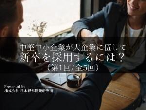 株式会社日本経営開発研究所1新社会人採用