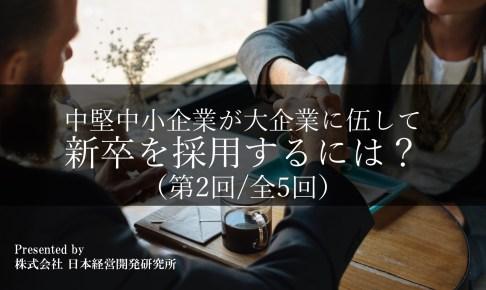 株式会社日本経営開発研究所2新社会人採用