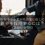 株式会社日本経営開発研究所4新社会人採用