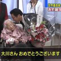 Misao Okawa, der älteste Mensch der Welt