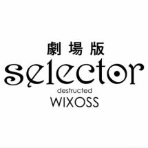 Selector Destructed Wixoss: erstes Promo-Video auf der Comiket veröffentlicht!