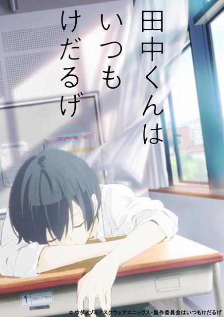 tanaka-anime-teaser-visual