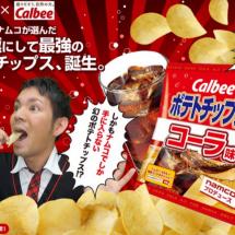 Kurioses aus Japan: Bandai Namco stellt Kartoffel-Chips mit Cola-Geschmack her!