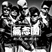 Japanische Band Kishidan