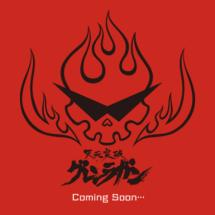 Gurren Lagann eröffnet 'Coming Soon' Webseite