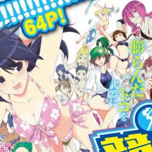 """Der Wassersport-Manga """"Keijo!!!!!!!!"""" von Daichi Sorayomi erhält TV-Anime"""