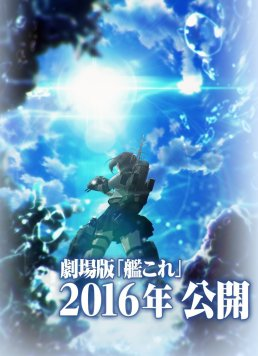 Kantai-Collection-2016-Anime-Film-Visual-Revealed
