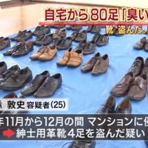 "Kurioses aus Japan: Mann stahl Herrenschuhe wegen des ""Geruchs"""