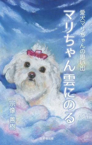 「マリちゃん雲にのる」を発売