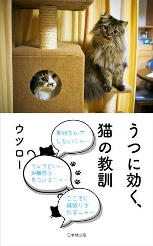 「うつに効く猫の教訓」を発売
