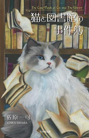 「猫と図書館の事件簿」を発売
