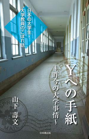 「Yへの手紙~昨今の大学事情~」を発売