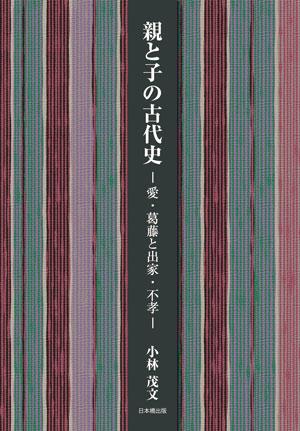「親と子の古代史―愛・葛藤と出家・不孝―」を発売