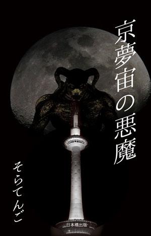 「京夢宙の悪魔」を発売