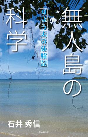 「無人島の科学~りょう太の体験記~」を発売