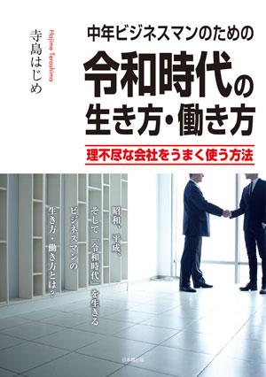 「中年ビジネスマンのための「令和時代の生き方・働き方」」を発売