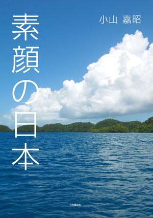 「素顔の日本」を発売