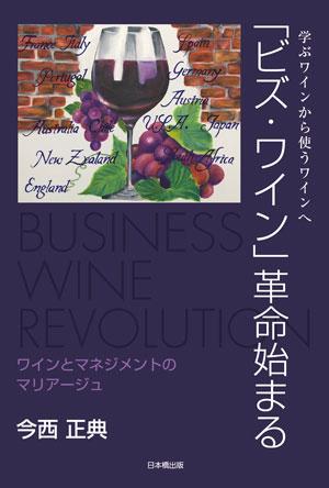 「「ビズ・ワイン」革命始まる 学ぶワインから使うワインへ」を発売