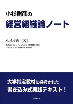「小杉樹彦の経営組織論ノート」を発売