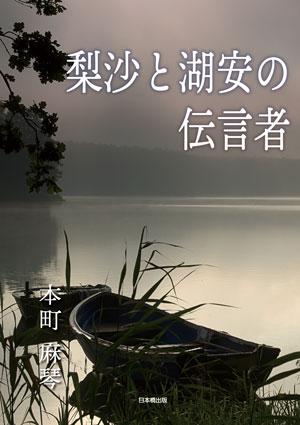 「梨沙と湖安の伝言者」を発売