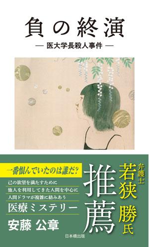 「負の終演~医大学長殺人事件~」を発売