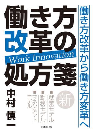 「働き方改革の処方箋」を発売