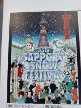 Snow festival (2)